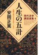 現代活学講話選集4 人生の五計(PHP文庫)