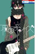 覆面系ノイズ(2)(花とゆめコミックス)