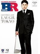 F.C.TOKYO MAGAZINE BR TOKYO Vol.12(F.C.TOKYO MAGAZINE BR TOKYO)