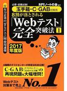 8割が落とされる「Webテスト」完全突破法 必勝・就職試験! 2017年度版1 玉手箱・C−GAB対策用