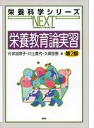 栄養教育論実習 第2版(栄養科学シリーズNEXT)