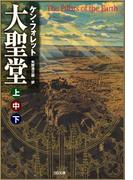 [合本版]大聖堂(上中下) 全3巻(SB文庫)