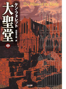 大聖堂(中)(SB文庫)