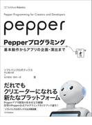 Pepperプログラミング