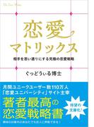 恋愛マトリックス(SB文庫)
