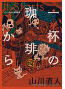 一杯の珈琲から シリーズ小さな喫茶店(ビームコミックス)