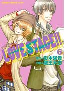 LOVE STAGE!!(6)(あすかコミックスCL-DX)