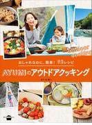 おしゃれなのに、簡単! 92レシピ AYUMIのアウトドアクッキング(講談社のお料理BOOK)