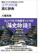 歴史ドラマが100倍おもしろくなる 江戸300藩 読む辞典(講談社+α文庫)