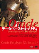 期間限定40%offOracleデータベースセキュリティ