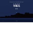 未来世紀 軍艦島(電子書籍Ver.)(ミリオン出版 ドキュメント写真集)