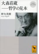 再発見 日本の哲学 大森荘蔵 哲学の見本(講談社学術文庫)