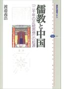 儒教と中国 「二千年の正統思想」の起源(講談社選書メチエ)