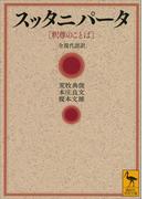 スッタニパータ [釈尊のことば] 全現代語訳(講談社学術文庫)