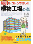 トコトンやさしい植物工場の本