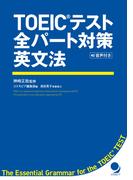 TOEICテスト全パート対策英文法≪音声付≫