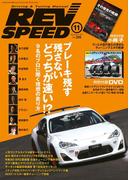 REV SPEED 2015年11月号(REV SPEED)