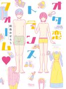 【期間限定50%OFF】オタ恋トランスフォーム(バンブーコミックス 麗人uno!コミックス)