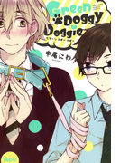 Green Doggy Doggie(バンブーコミックス 麗人uno!コミックス)