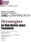 市場シェアのマネジメント(DIAMOND ハーバード・ビジネス・レビュー論文)
