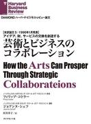 芸術とビジネスのコラボレーション(DIAMOND ハーバード・ビジネス・レビュー論文)