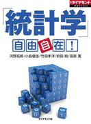 「統計学」自由自在!(週刊ダイヤモンド 特集BOOKS)