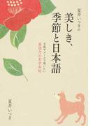 夏井いつきの美しき、季節と日本語 手紙やメールで使いたい表現力のお手本帖