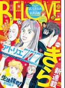 BE・LOVE 2015年20号10月15日号 [2015年10月1日発売](BE・LOVE)
