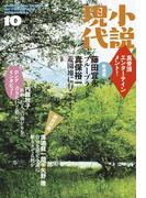 小説現代 2015年10月号(小説現代)