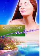 恋はラテンの国で【ハーレクイン文庫版】(ハーレクイン文庫)