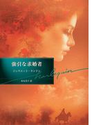 強引な求婚者【ハーレクイン文庫版】(ハーレクイン文庫)