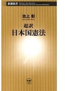 超訳 日本国憲法(新潮新書)(新潮新書)