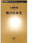 俺の日本史(新潮新書)(新潮新書)
