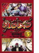 ダレン・シャン 5(少年サンデーコミックス)