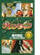ダレン・シャン 9(少年サンデーコミックス)