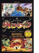 ダレン・シャン 10(少年サンデーコミックス)