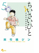 ちいさいひと 青葉児童相談所物語 5(少年サンデーコミックス)