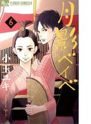月影ベイベ 6(フラワーコミックスα)