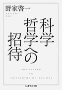 科学哲学への招待(ちくま学芸文庫)