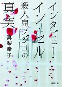 インタビュー・イン・セル 殺人鬼フジコの真実(徳間文庫)
