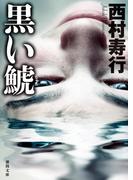 黒い鯱(徳間文庫)