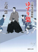 公儀鬼役御膳帳  ゆずり葉(徳間文庫)