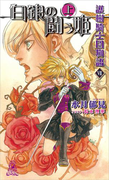 護樹騎士団物語7 白銀の闘う姫[上](徳間ノベルズEdge)