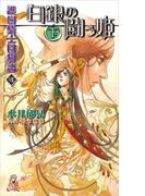 護樹騎士団物語7 白銀の闘う姫[下](徳間ノベルズEdge)