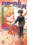 護樹騎士団物語8 灼熱の真紅の翼(徳間ノベルズEdge)