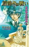 護樹騎士団物語9 夏休みの戦い(徳間ノベルズEdge)