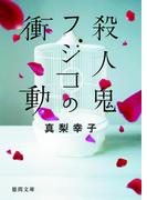 殺人鬼フジコの衝動(徳間文庫)