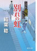 さばけ医龍安江戸日記 別れの虹(徳間文庫)