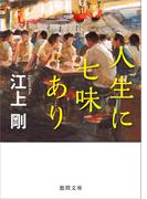 人生に七味あり(徳間文庫)