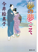 夢の夢こそ(徳間文庫)